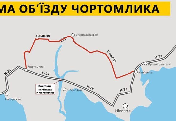 Новини Дніпра.На Дніпропетровщині припиняють рух понтонним мостом: місяць в об'їзд