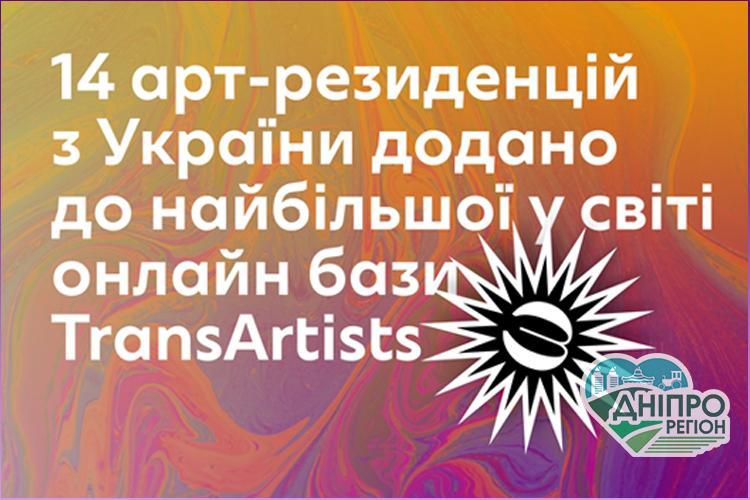 Мистецька резиденція села Дніпрове на Дніпропетровщині увійшла в міжнародну базу