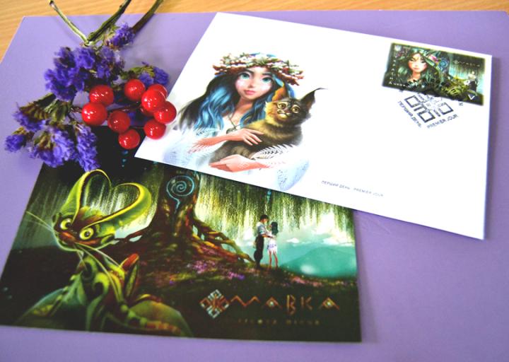 Побачила світ серія поштових марок з героями мультфільму «Мавка. Лісова пісня»