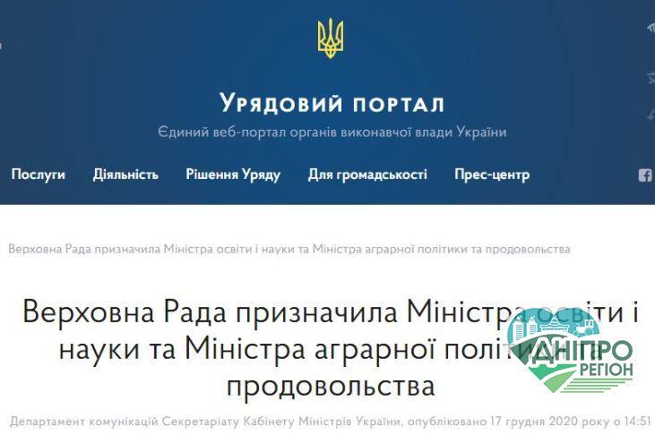 Верховна Рада призначила Міністра аграрної політики та продовольства