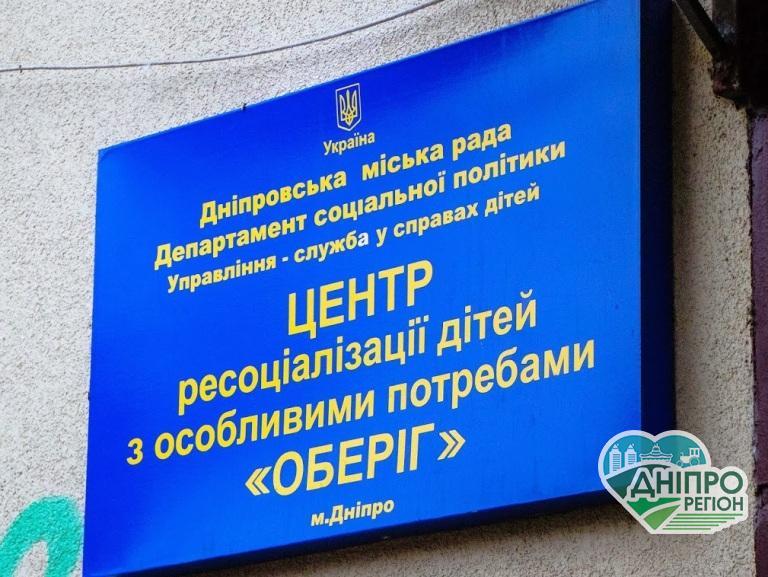 У Дніпрі після ремонту відкрився Центр денного перебування віл-інфікованих дітей та молоді (фото)