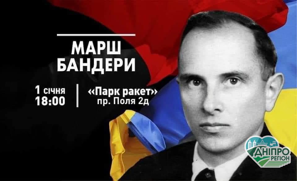 У Дніпрі пройде факельний марш на честь дня народження Степана Бандери