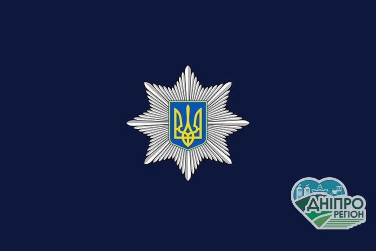 У територіальних підрозділах поліції Дніпропетровщини відкрито 32 вакансії