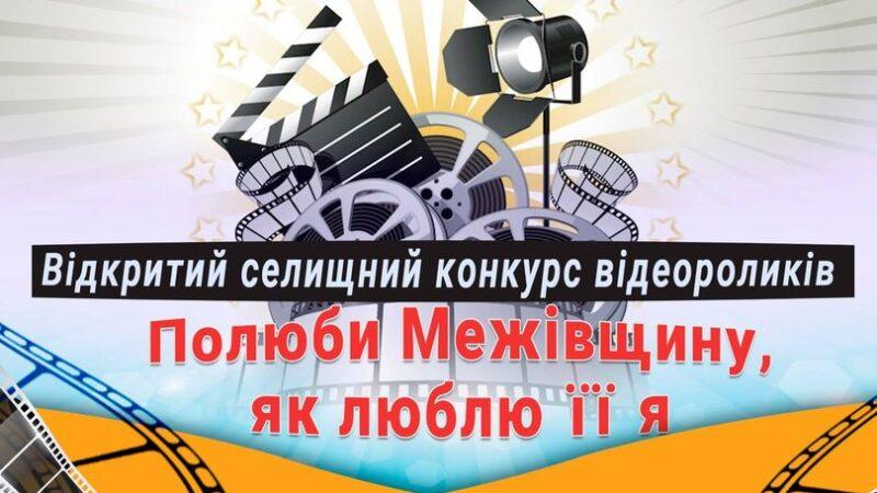 На Дніпропетровщині в Межівській ОТГ стартував фестиваль