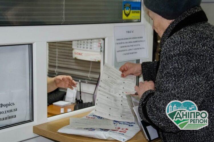 Скільки родин Дніпропетровщини отримують допомогу від держави на оплату комуналки