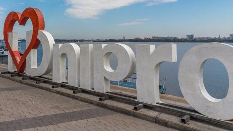 У Дніпрі провели онлайн-конференцію від Всеукраїнської асоціації гідів – «Подорожі вихідного дня: екскурсійний туризм сезону 2021»
