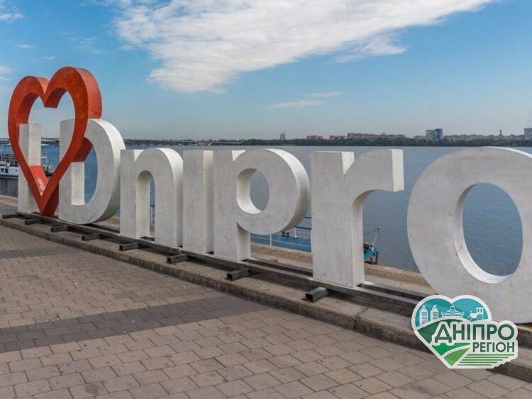 Дніпро туристичний: у місті провели тематичну онлайн-конференцію