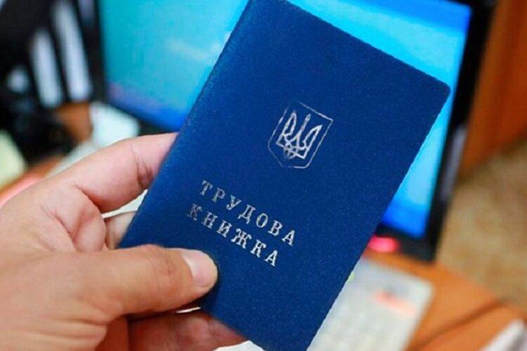 Як мешканцям Дніпропетровщини довести стаж без трудової книжки