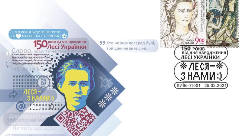 Укрпошта випустить конверт із зображенням Лесі Українки у стилі поп-арт