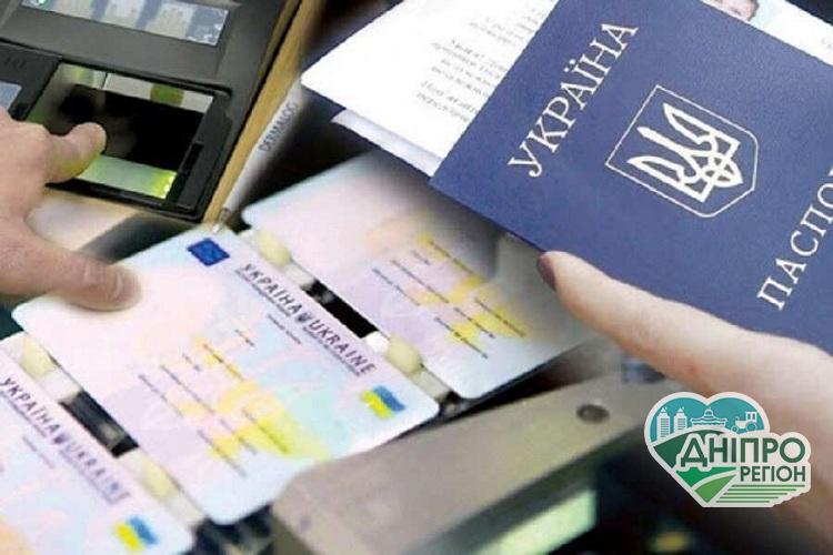 Українцям полегшили життя: як отримати паспорт або соцдопомогу без паперів та нервів