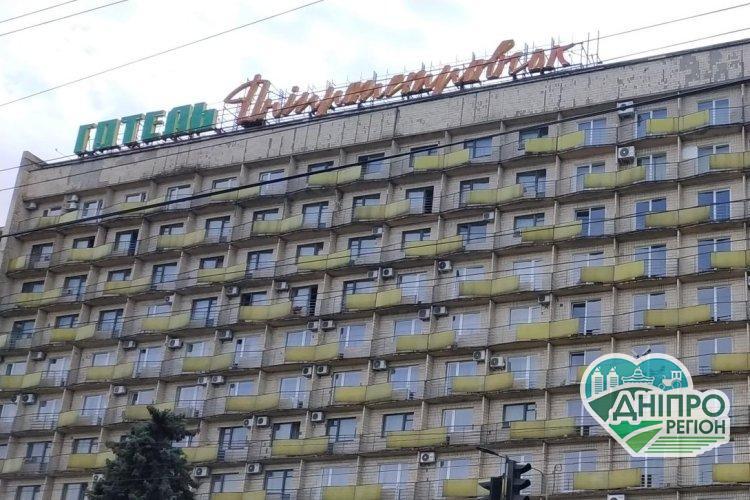 Новини Дніпра: у готелю Дніпропетровськ забрали статус три зірки