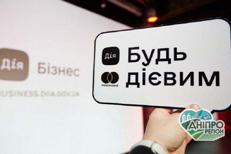 Як мешканцям Дніпропетровщини отримати безкоштовні консультації щодо бізнеса