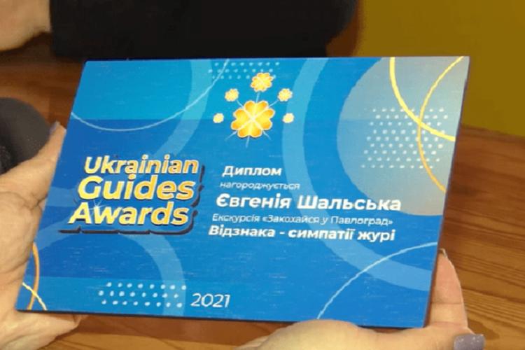На Дніпропетровщині жінка отримала нагороду за унікальну екскурсію