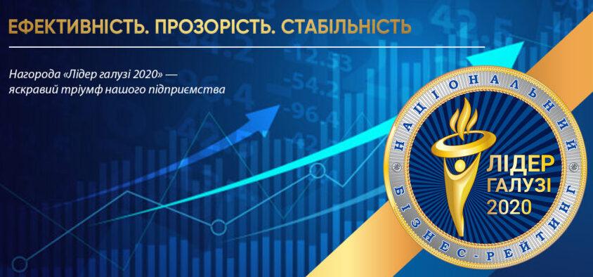 ОРІЛЬ-ЛІДЕР увійшло в ТОП економічного рейтингу
