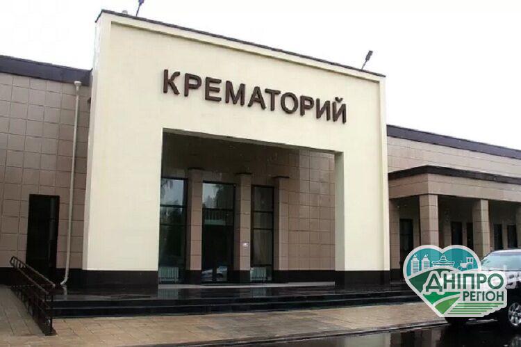 Новини Дніпропетровщини: у Підгородньому може з'явитися крематорій