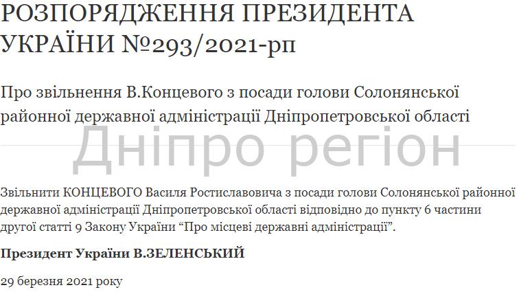 Президент України ухвалив кадрове рішення по Дніпропетровській області