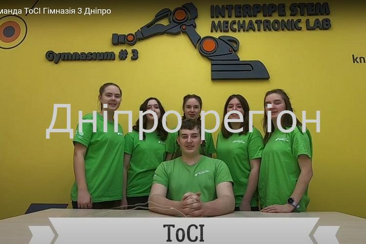 Школярі Дніпропетровщини візьмуть участь у Всесвітній олімпіаді креативності
