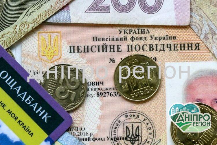 Які пенсії очікувати мешканцям Дніпропетровщини в квітні 2021