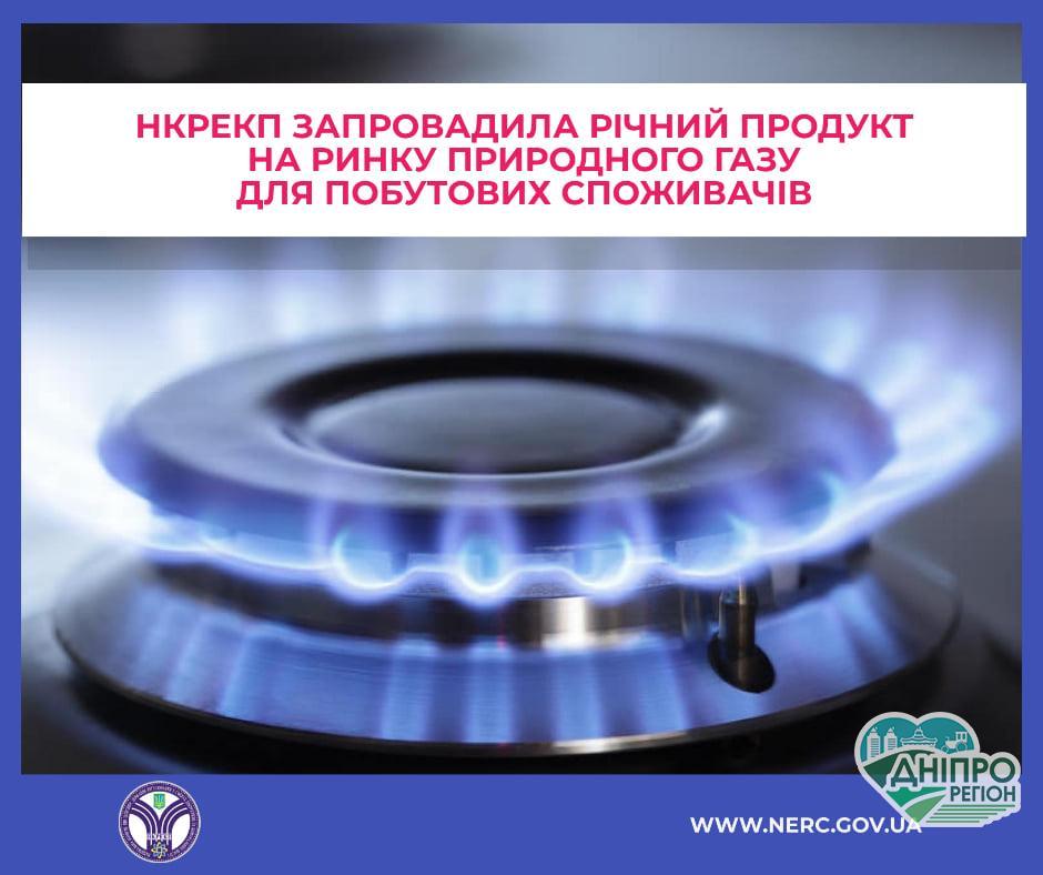 Річний тариф на газ запрацює з 1 травня – постанова НКРЕКП