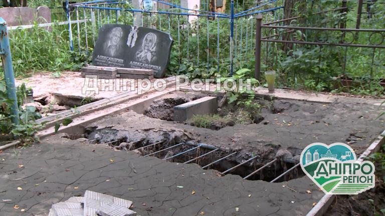 У Дніпрі на кладовищі в Чаплях провалились могили: навколо сміття та сморід (Відео)
