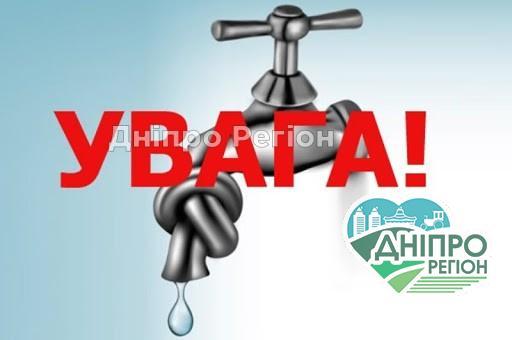 Запасайтесь водою: у Дніпрі завтра великі масиви залишаться без водопостачання