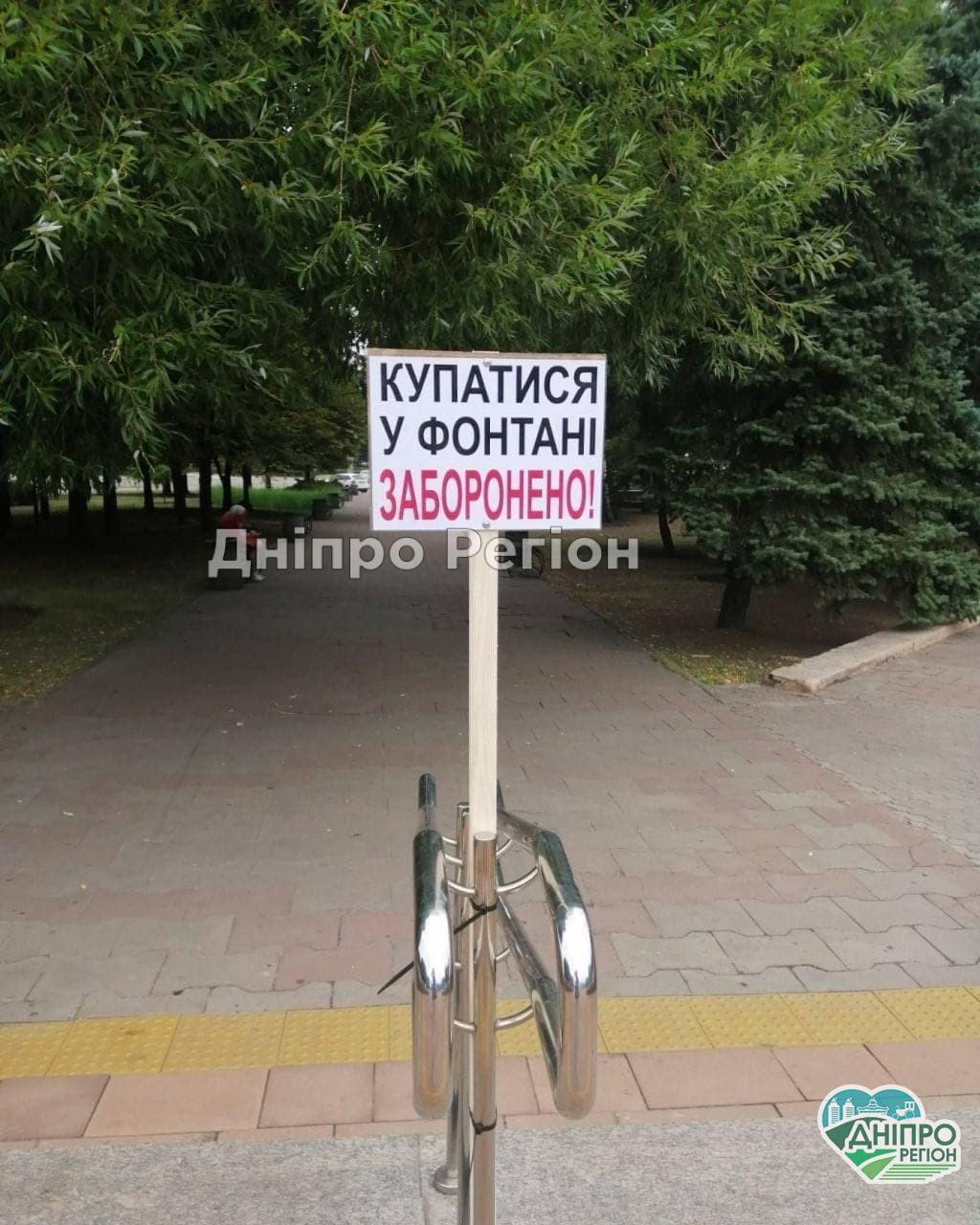 Смерть 4-річного хлопчика: на Дніпропетровщині борються із купанням в міських фонтанах