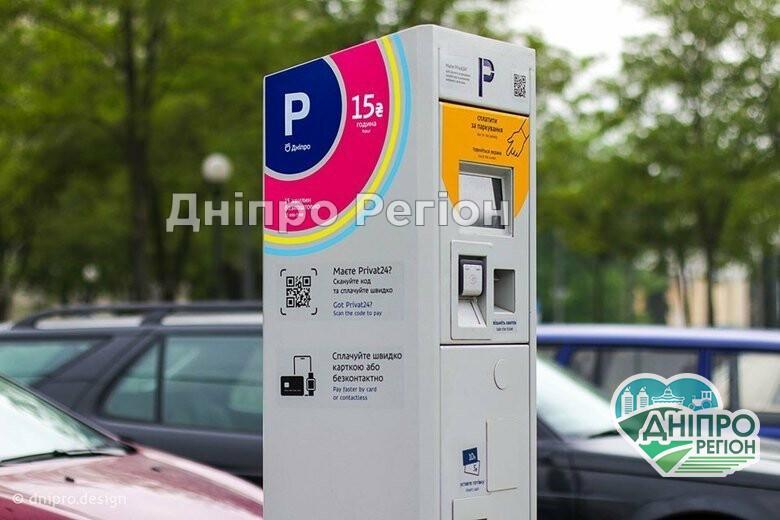 У Дніпрі підняли тарифи на паркування: скільки доведеться платити