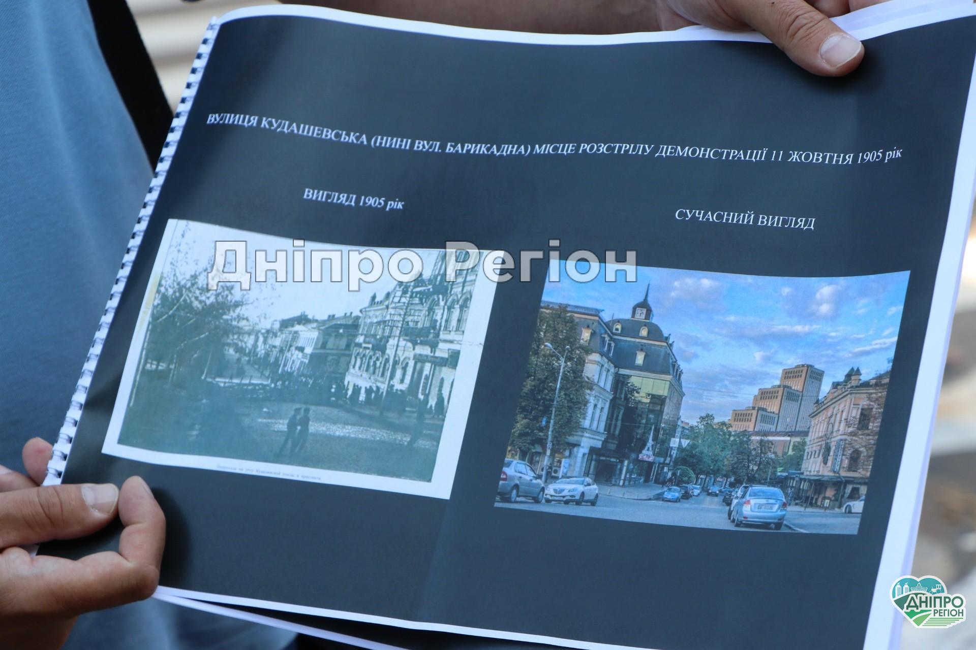 Криваві місця Катеринослава – Дніпропетровська: у Дніпрі презентували екскурсійний проєкт