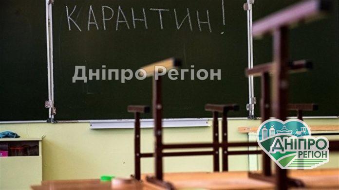 У Дніпрі школи підуть на карантин, не дивлячись на вакцинацію вчителів
