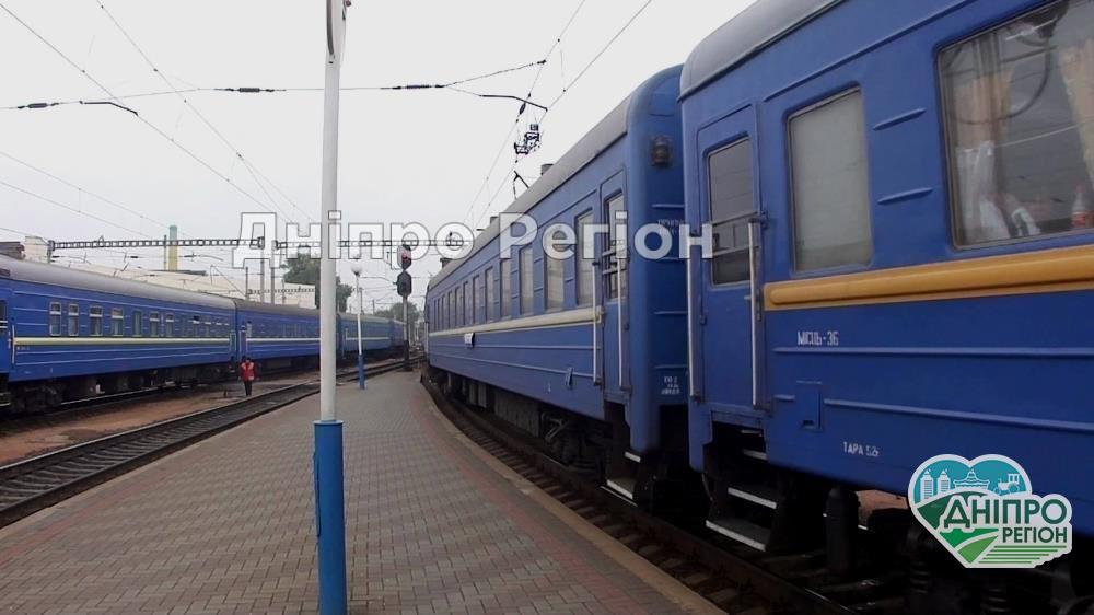 Укрзалізниця на Дніпропетровщині змінює курсування поїздів