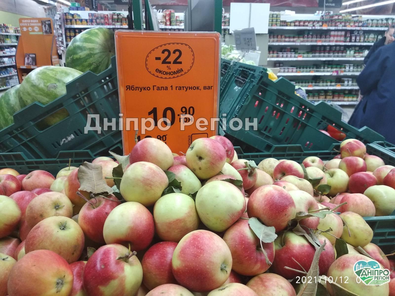У Дніпрі в супермаркеті Варус подешевшали яблука: банани злетіли в ціні (Фото)