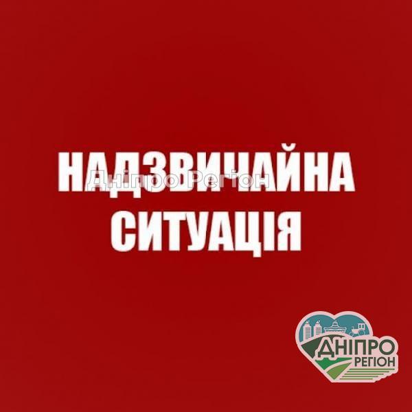 На Дніпропетровщині у місті Підгородне оголосили надзвичайну ситуацію