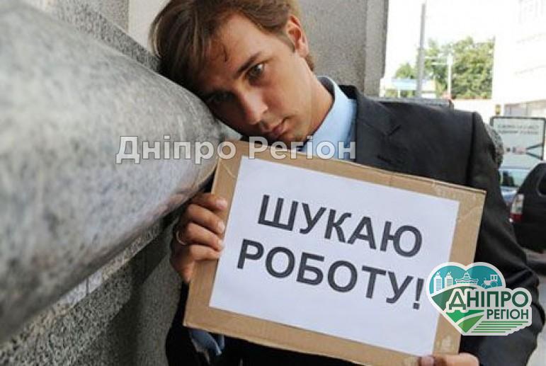 Сотні людей залишаться без роботи: на Дніпропетровщині оголосили про скорочення робітників