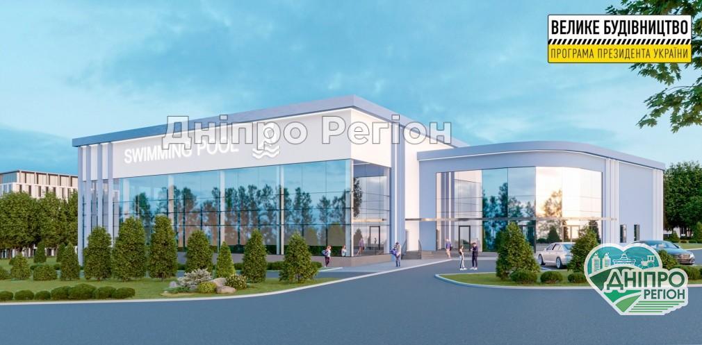 На Дніпропетровщині з'явиться унікальний 25-метровий басейн (Фото)