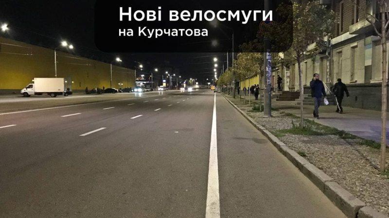 Нанесли першу велосмугу в місті: у Дніпрі відбулись зміни на вулиці Курчатова (Фото)
