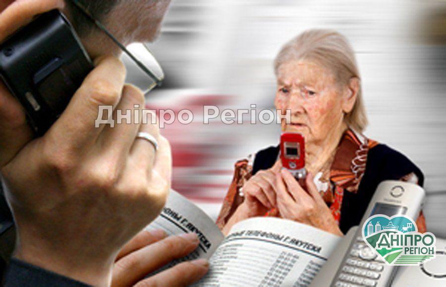 У Дніпрі шахраї по телефону у людей виманюють pin-код картки та знімають готівку