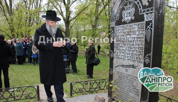 У Дніпрі презентують проект меморіалу жертвам Голокосту