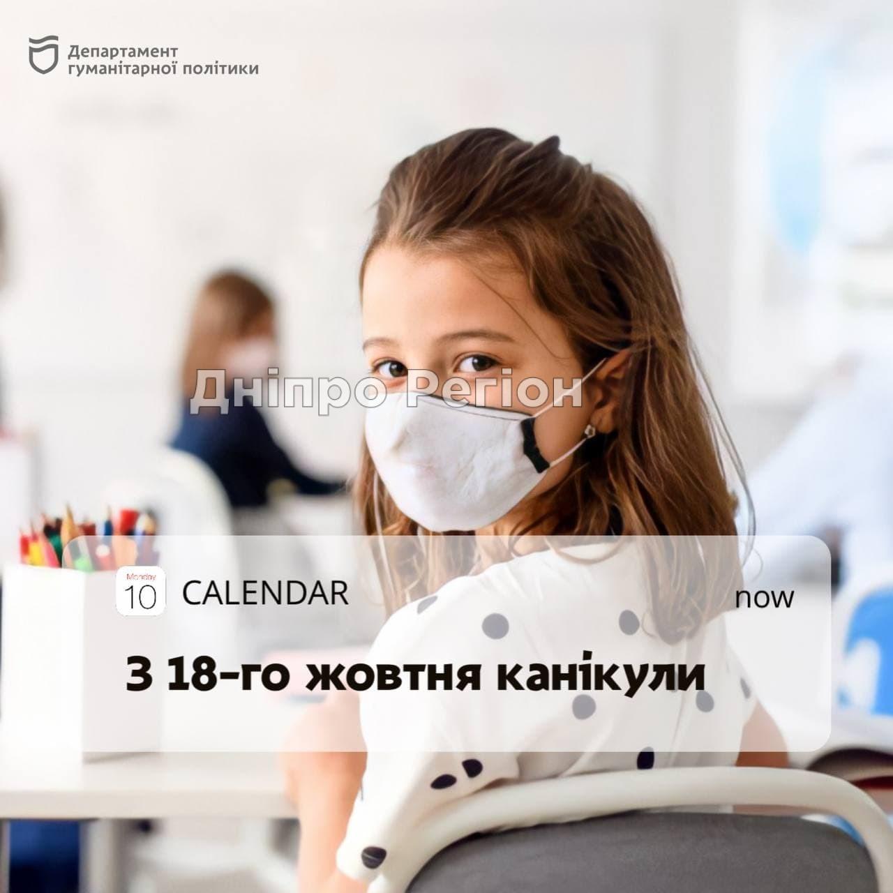 У Дніпрі вводять позачергові канікули в школах: як будуть працювати дитячі садочки