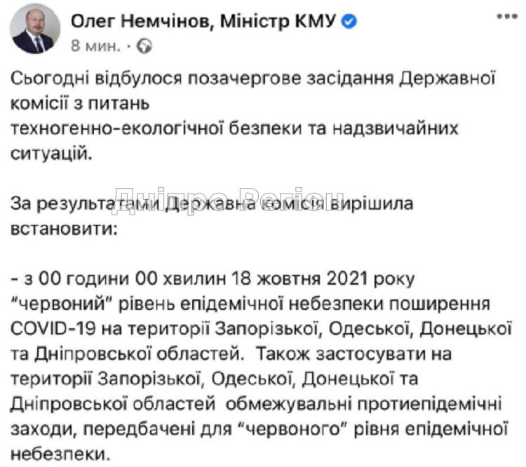 Дніпропетровщина потрапила в червону зону: як будуть працювати банки, магазини, аптеки