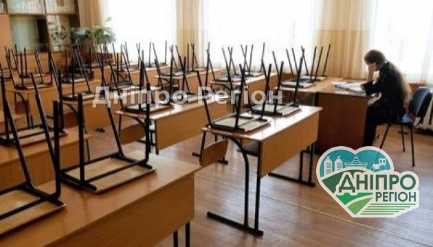 Не ведіть дітей до школи та садочка: які учбові заклади не працюють в Дніпрі