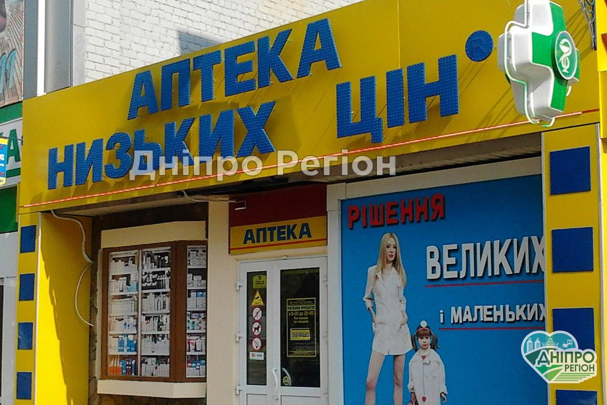 Що сталося з аптекою? У Дніпрі люди не можуть замовити ліки