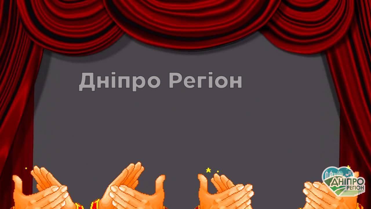 Дніпропетровщина перетворилась на центр української культури