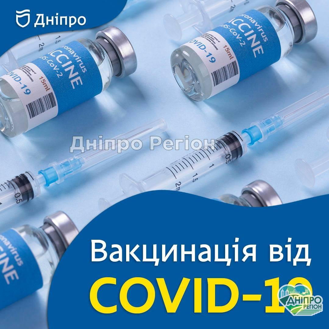 Коронавірус у Дніпрі: де та коли можна зробити щеплення від COVID-19