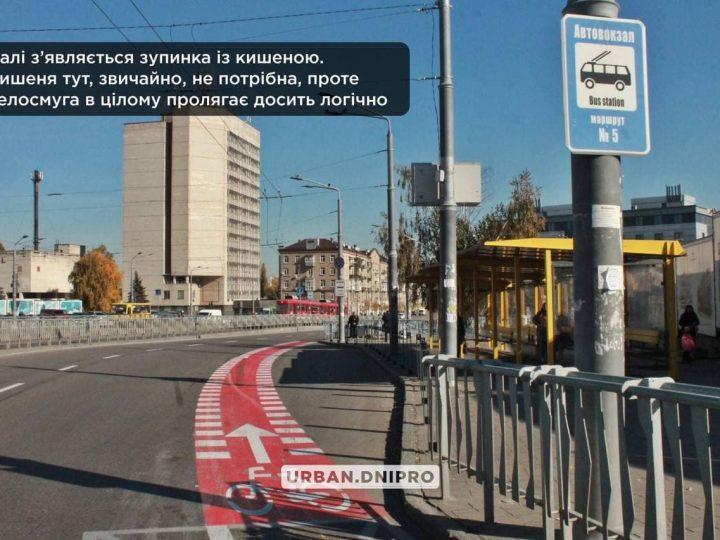 Стало значно краще! У Дніпрі на Курчатова з`явились справжні велосмуги (Фото)