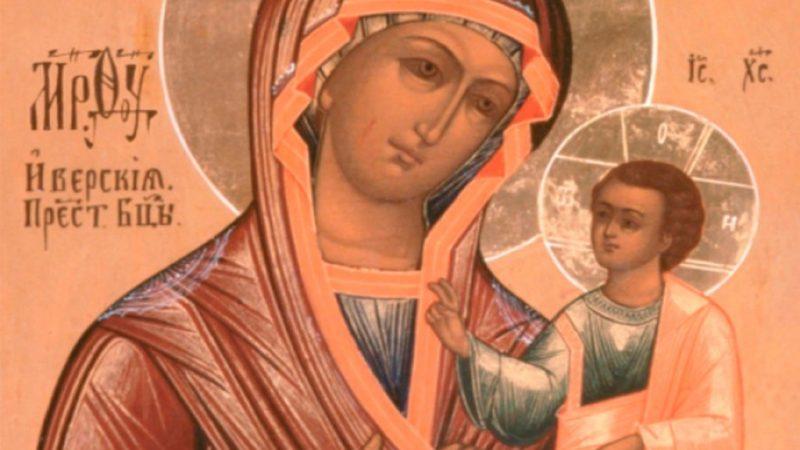 26 жовтня: свято чудотворної Іверської ікони Божої Матері