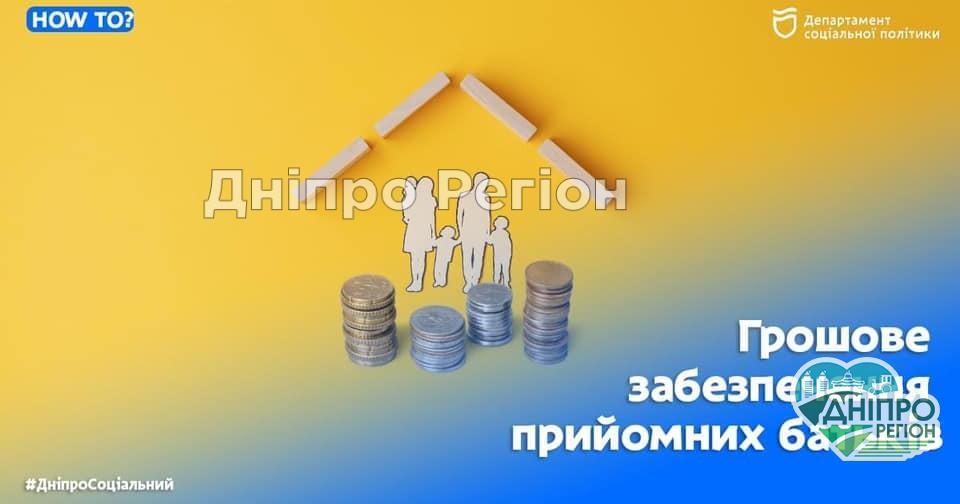 Запитання – відповідь: грошове забезпечення прийомних батьків у Дніпрі та області